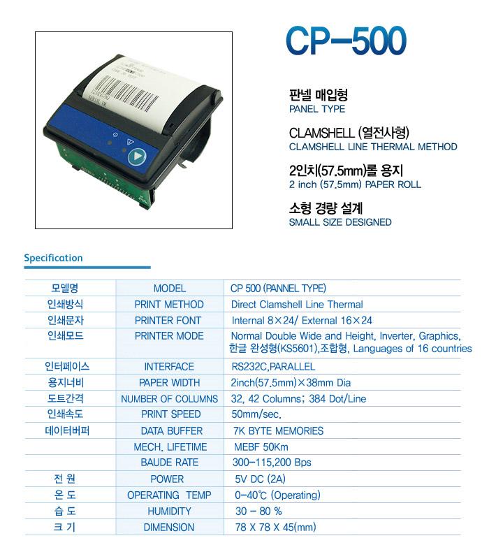 cp-500.jpg